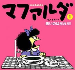 https://dicasdomundo.com.br/attachments/493-mafalda_en_japon.jpg
